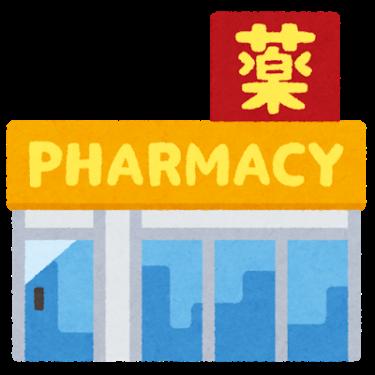 【薬局】で食品や日用品が安く買えるオススメ薬局3選!