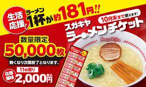 6月23日発売!【スガキヤ】ラーメンチケット1杯が181円で食べれる50,000枚限定