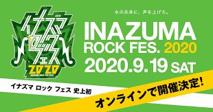 【イナズマロックフェス2020】「サブスクLIVE」オンラインでの開催が9月19日決定!
