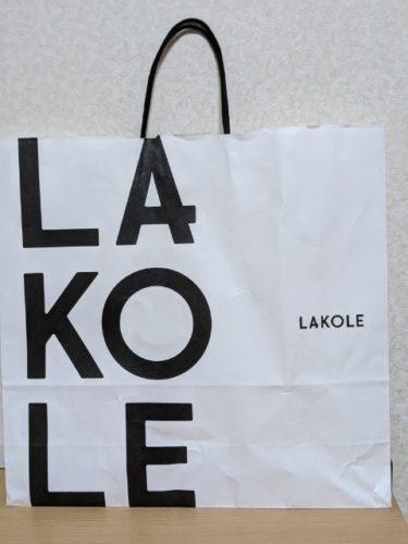 【LAKOLE】はキッチン&生活用品がシンプルでお買い得!買い物袋は無料!