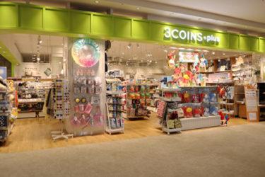 【3COINS +plus】生活雑貨やアクセサリーまで揃う・ワクワク・楽しい!レジ袋は一律3円!