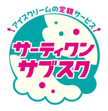 【サーティワン・アイスクリーム】に「サブスク」が開始!気になる期間や金額は?