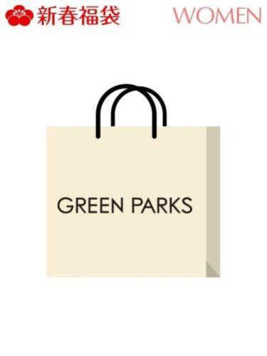 グリーンパークスの福袋2022の中身のネタバレは?予約についても!