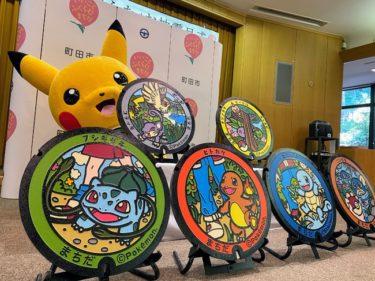 『ポケふた』東京都・町田市に100枚突破!気になる今後の設置についても!