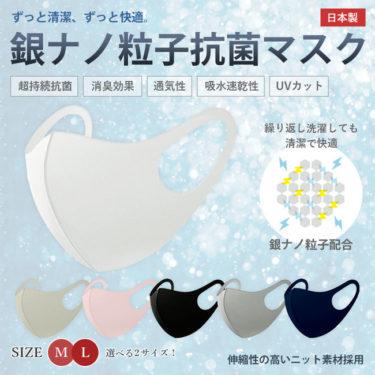 『銀ナノ粒子抗菌マスク』再販!購入方法や気になる口コミについても!