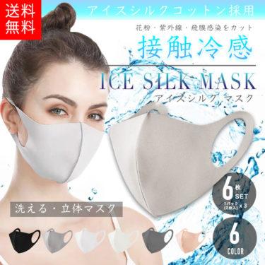『アイスシルクコットンマスク』の再販!予約についても!