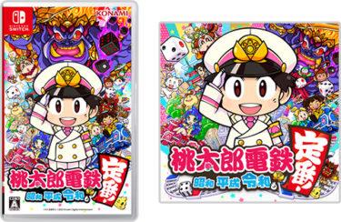 Switch『桃太郎電鉄 ~昭和 平成 令和も定番!~』2020.11.19発売!口コミについても!