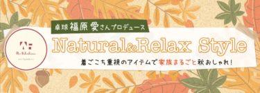 しまむら『福原愛』コラボの『Natural&Relax Style』新発売!気になる親子コーデも!