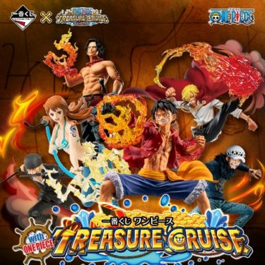 一番くじ『ワンピースwith ONE PIECE TREASURE CRUISE』9月26日発売!豪華なフィギュアも!