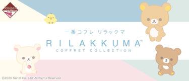 一番コフレ新登場「リラックマ COFFRET COLLECTION」10月23日発売!取扱店舗についても!