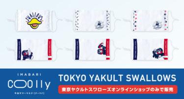 今治サマーマスク『クーリィ』東京ヤクルトスワローズデザインの口コミや購入方法は?