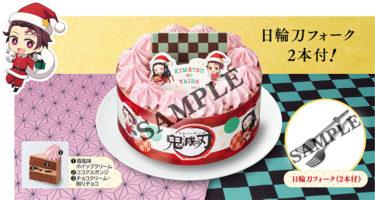 ローソン「鬼滅の刃・炭治郎と禰豆子のクリスマスケーキ4号&からあげクンBOX」9月15日~予約開始!