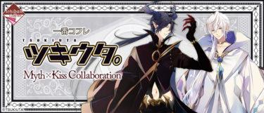 一番コフレ『 ツキウタ Myth×Kiss Collaboration』9月19日発売!豪華なラインナップに注目!