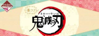 一番くじ『鬼滅の刃』一番コフレ~12月19日発売!新登場のコスメデザインについても!