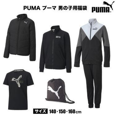 PUMA福袋2021(男の子)中身ネタバレ!取扱店舗や予約についても!