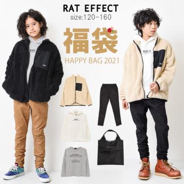RAT EFFECT( ラットエフェクト)福袋2022中身ネタバレ!予約についても!