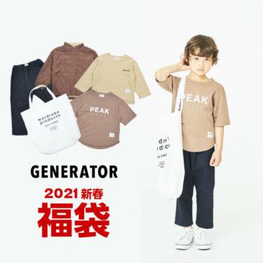 GENERATOR(ジェネレーター)福袋2021中身ネタバレ!予約についても!