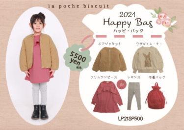 la poche biscuit(ラポッシェビスキュイ)福袋2022中身ネタバレ!予約や購入店舗についても!