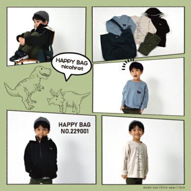 【ニコフラート】福袋2022(男の子)中身ネタバレ!予約についても!