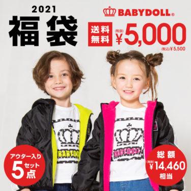 BABYDOLL福袋2022中身ネタバレ!購入方法や予約についても!