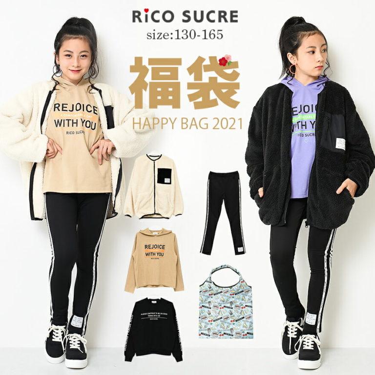 RiCO SUCRE(リコシュクレ)福袋2021中身ネタバレ!予約についても!