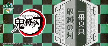 一番文具~鬼滅の刃~2021年3月13日発売!気になるラインナップも!