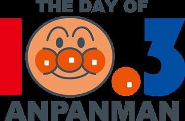 10月3日『アンパンマンの日』始まりや歴史についても!