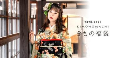京都きもの町福袋2021中身ネタバレ!予約は出来るの?
