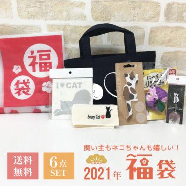 【エブリーペット】福袋2021ネコちゃん用の中身ネタバレ!予約についても!
