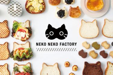 『ねこねこファクトリー』ららぽーと名古屋みなとアクルス店が2020年10月10日にオープン!