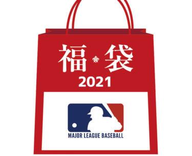 メジャーリーグ福袋2021中身ネタバレ!予約は出来るの?