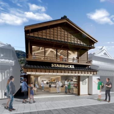 『スターバックス伊勢内宮前店』伊勢神宮おはらい町に2021年の春オープン!