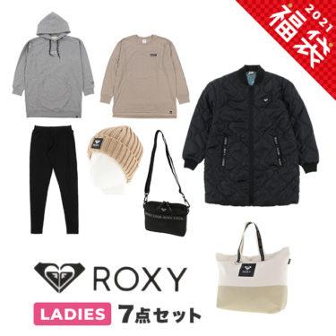 ROXY福袋2021(レディース)中身ネタバレ!予約についても!