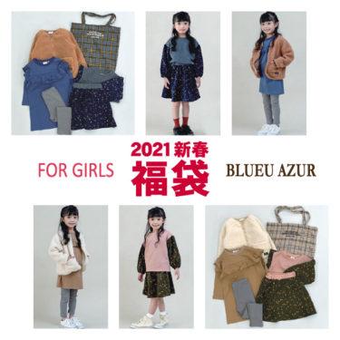 BLUEU AZUR/ブルーアズール福袋2021(女の子)中身ネタバレ!予約についても!