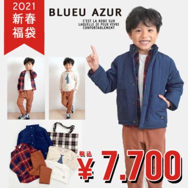 BLUEU AZUR/ブルーアズール福袋2021中身ネタバレ!予約についても!