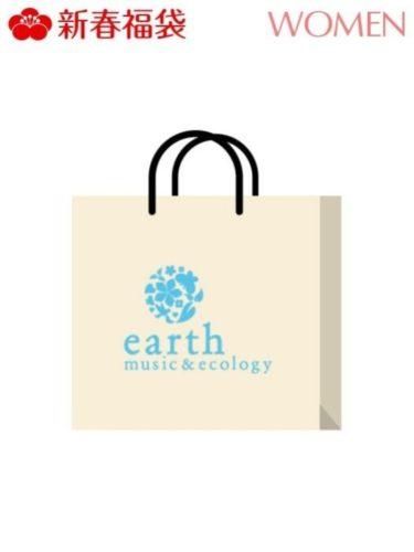 earth music&ecology(アースミュージック&エコロジー)春夏福袋2021中身ネタバレ!気になる口コミについても!
