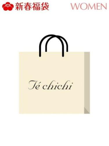 Te chichi(テチチ)福袋2022中身ネタバレ!予約や口コミについても!