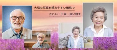 【写真加工のスマイル】遺影写真も安心の2000円で作成!気になる口コミについても!