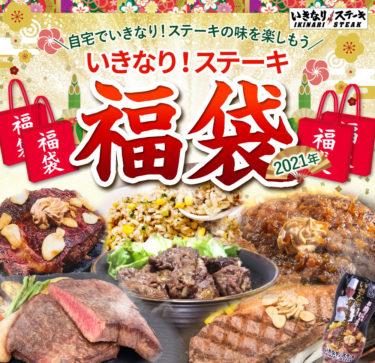 いきなりステーキ福袋2021中身ネタバレ!予約についても!