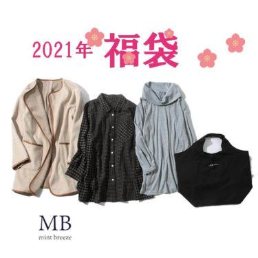 MB (エムビーミントブリーズ)福袋2022中身ネタバレ!予約についても!