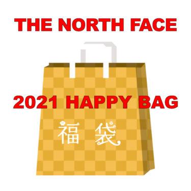 THE NORTH FACE(ザ・ノースフェイス)メンズ福袋2021中身ネタバレ!予約についても!