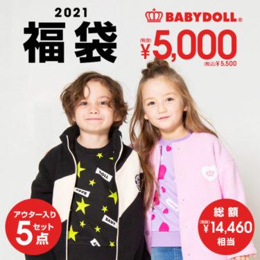 BABYDOLL福袋2021(店舗デザイン)中身ネタバレ!予約についても!