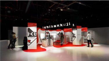 世界初のBANDAI SPIRITS『一番くじ』専門店が12月18日大阪にオープン!