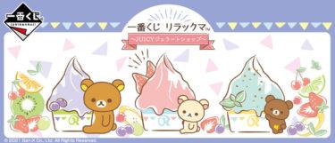 一番くじ『 リラックマ~JUICYジェラートショップ~』3月2日発売!取扱店舗についても!