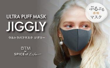 福島 マスク ぐるっと