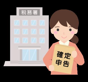 津市【令和3年】の確定申告の会場場所や申告期間についても!