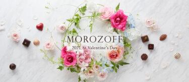 【モロゾフ・バレンタイン2021】人気チョコレートラインナップ!