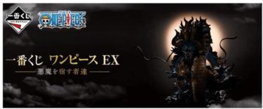 一番くじ『 ワンピース EX 悪魔を宿す者達』予約や取扱店舗についても!