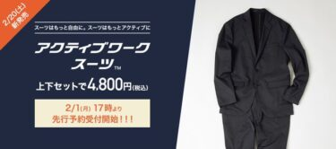 AOKIの『アクティブスーツ』が大好評!購入方法や予約についても!