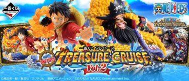 一番くじ『ワンピースwith ONE PIECE TREASURE CRUISE Vol.2』コラボ第2弾が6月に発売!予約についても!